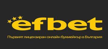 EFbet 2019 -регистрация с бонус код за 200 лв, ревю от 5bet