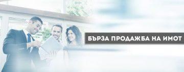 Бърза продажба на вторичен имот – мисията възможна | Маркетинг и реклама