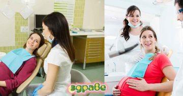 Зъбите през бременността: Да облекчим симптомите с природни методи