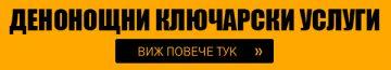 Търсите ключар или автоключар в гр. Пловдив