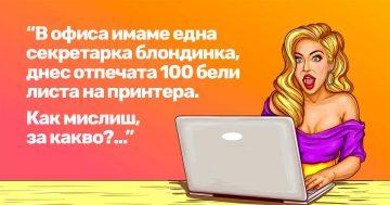 Вицове за блондинки – най-смешната колекция   Papataci.com – за твоето свободно време