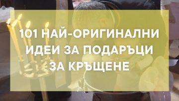 🥇 101 Идеи За Подарък За Кръщене → Какво Се Подарява?