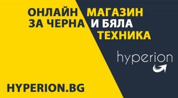 Кухненски роботи на ниски цени — Hyperion.bg