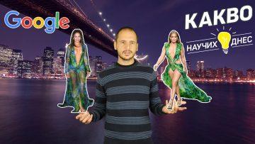 Как шоубизнеса помага за създаването на Google Images – YouTube