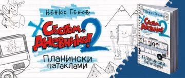 Излезе новата книга на талантлив млад български писател | Sutrin.com