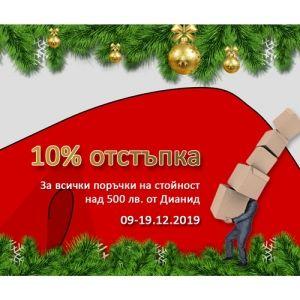 10% отстъпка за всички поръчки на стойност над 500 лв от 09-19.12.2019 година | Дианид