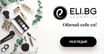 Онлайн магазин за козметика – Eli.bg