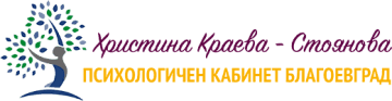 Психолог Благоевград | Психологичен кабинет на д-р Христина Кравеа