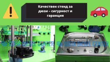 Качествен стенд за дюзи – сигурност и гаранция | Авто 9