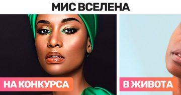 """15 участнички в конкурса """"Мис Вселена"""" без грим"""
