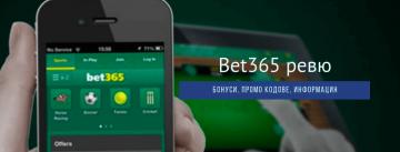 С какво е популярен букмейкърът Bet365 и какво предлага на българските потребители – ТопПреса