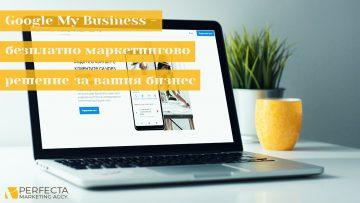 Google My Business – безплатно маркетингово решение за вашия бизнес – Perfecta Marketing