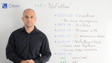 """rel=""""NoFollow"""" връзки – Кога и Как да ги Използваме?"""