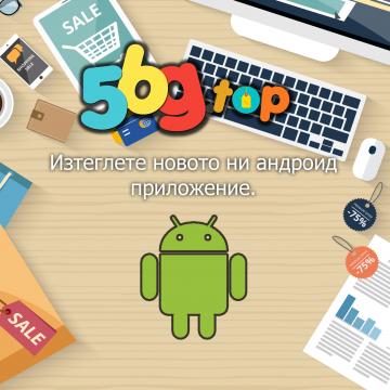 5bg.top – продавалника на българия вече и с андроид app! – 5bg.top – Безплатни обяви – продавалник