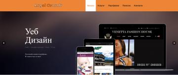 Изработване на сайтове | на страхотни цени и качество