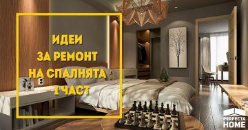 Идеи за ремонт на спалнята – I част – Perfecta Home
