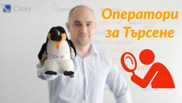 Разширено търсене в Гугъл – оператори и трикове
