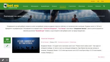 5bet eu – сайт за спортни залози, футболни залози и букмейкъри – YouTube