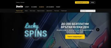 Bwin България • Бонуси (Казино Онлайн + Спорт) • Регистрация | Casino Robots