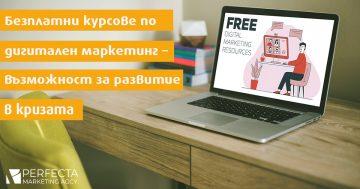 Безплатни курсове по дигитален маркетинг – Perfecta Marketing