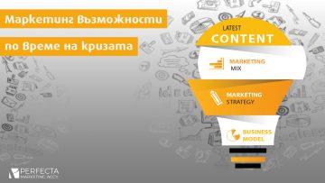 Маркетинг възможности по време на криза – Perfecta Marketing
