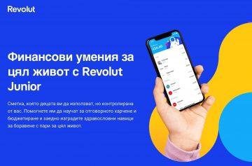 Revolut Junior възпитава финансова грамотност в деца и младежи