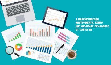 4 инструмента, които ще увеличат печалбите от сайта Ви | Mint Soft LTD – изработка на сайт