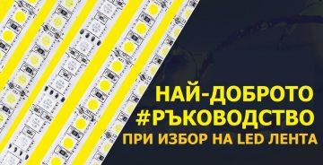Най-доброто ръководство при избор на LED лента | СмартАрена.бг – Смарт Технологии за Умен Дом