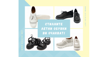 Стилните летни обувки ви очакват!