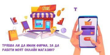Трябва ли да имам фирма, за да работи моят онлайн магазин? | Mint Soft LTD – изработка на сайт