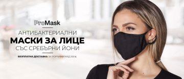 Маски за лице със сменяем филтър – ProMask