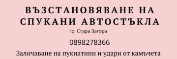 Лепене на автостъкла в гр. Стара Загора