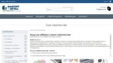 Сухо строителство • Цени • Материали | Baustoff + Metall