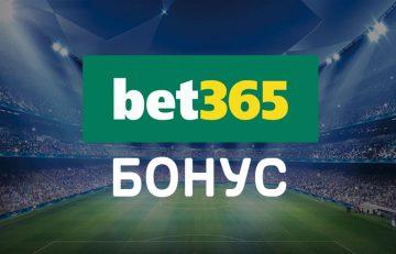 Bet365 Всики Бонуси за България 100 % Актуални ТОП Оферти