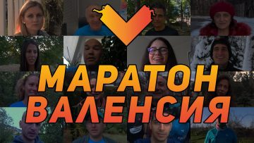 Участие на Маратон Валенсия – един от най-добрите маратони в света – YouTube
