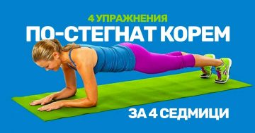 Стегнат корем само за 4 седмици с 5 лесни упражнения