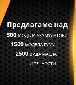 Гуми ➤ №1 цени в София • Пловдив • Бургас – Dikar.bg