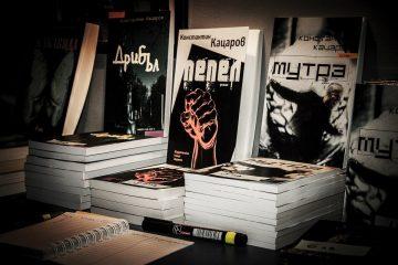 Моите книги – Константин Кацаров – Автор – Издания