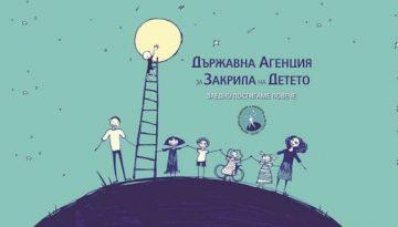 Примери за подходящи рамки и действия за прекратяване на насилието срещу деца – Румяна Желева