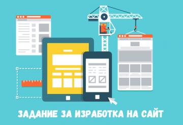 🌐 Най-доброто задание за изработка на уеб сайт | Блог