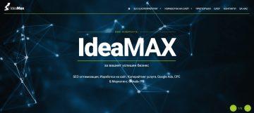 Дигитален маркетинг от ново поколение — IdeaMax