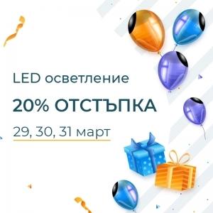 20% отстъпка за LED осветление от 29 до 31 март | Дианид – LED осветление