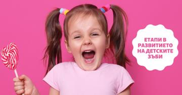 Развитие на детските зъби – Дентална клиника Ортодент