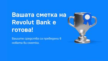Revolut Bank в България. Какви са предимствата и недостатъците?