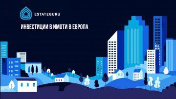 EstateGuru – мнение и резултати след 2 години инвестиране – 2021