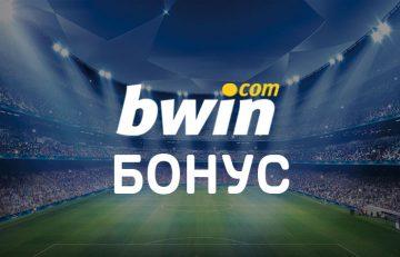 Bwin Бонус & Оферти за 2021 & 100% Бонус до 222 лева !