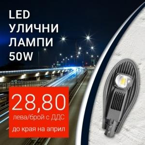 28,80 лв/бр за улични LED лампи с мощност 50W | Промоционално предложения до края на април | Дианид – LED осветление