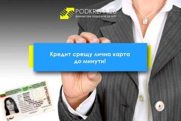 Бърз кредит без поръчител и само с лична карта!