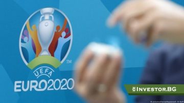 Предстои ни Евро 2020, но готови ли сме за турнира?:: Investor.bg