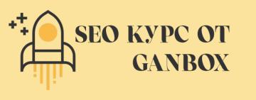Стартира ускорен SEO курс от Ganbox за начинаещи | Маркетинг и реклама